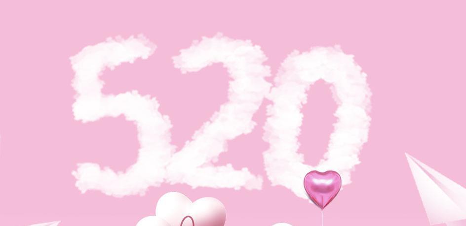 """20告白礼,送520无门槛大额券"""""""